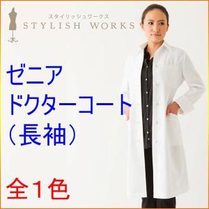 スタイリッシュワークス ゼニアドクターコート(長袖) エステ/白衣/ユニフォーム/制服/ナース|kitamurahifuku1