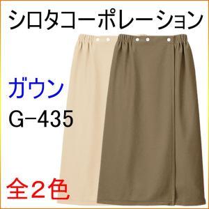 シロタコーポレーション G-435 ガウン エステ/白衣/ユニフォーム/制服/ナース|kitamurahifuku1