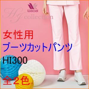 フォーク HI300 女性用 ブーツカットパンツ|kitamurahifuku1