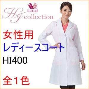 フォーク HI400 レディースコート 半袖、七分袖へのお直しは無料!|kitamurahifuku1