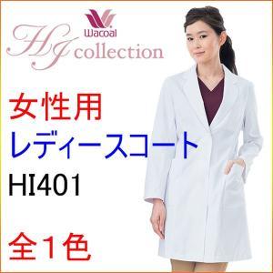 フォーク HI401 レディースコート 半袖、七分袖へのお直しは無料!|kitamurahifuku1