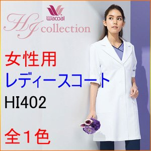 フォーク HI402 レディースコート 半袖、七分袖へのお直しは無料!|kitamurahifuku1