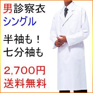 男性用診察衣 シングル 【白衣 送料無料】ハロウィン|kitamurahifuku1