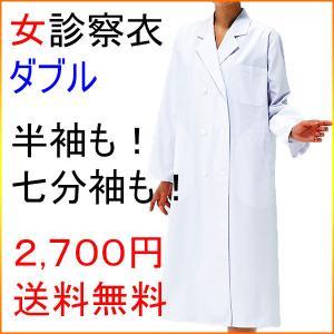 女性用診察衣 ダブル 【白衣 送料無料】|kitamurahifuku1