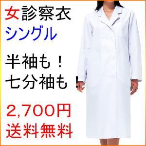 女性用診察衣 シングル 【白衣 送料無料】|kitamurahifuku1