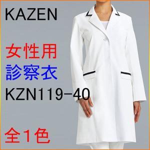 KAZEN カゼン KZN119-40 女性用診察衣|kitamurahifuku1