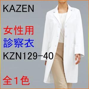 KAZEN カゼン KZN129-40 女性用診察衣|kitamurahifuku1