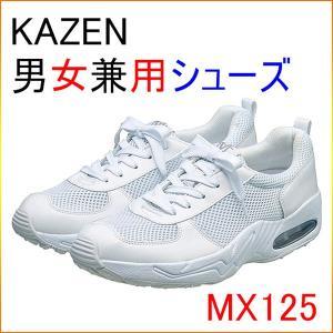 KAZEN カゼン MX125  男女兼用スニーカー kitamurahifuku1