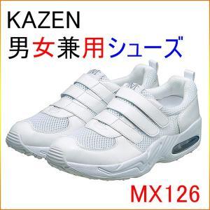 KAZEN カゼン MX126  男女兼用スニーカー kitamurahifuku1