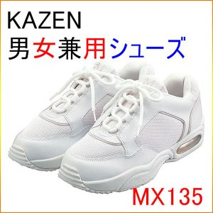 KAZEN カゼン MX135  男女兼用スニーカー kitamurahifuku1