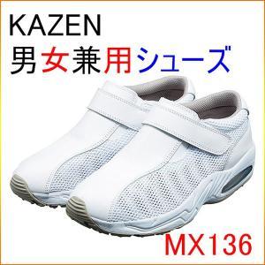 KAZEN カゼン MX136  男女兼用スニーカー kitamurahifuku1