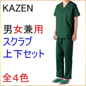 KAZEN カゼン REP136 男女兼用 スクラブ上下セット kitamurahifuku1