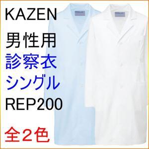 KAZEN カゼン REP200 男性用診察衣 シングル (ハーフ丈) 半袖、七分袖へのお直しは無料!|kitamurahifuku1