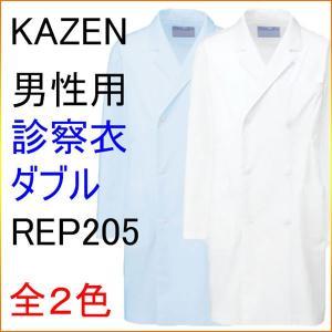 KAZEN カゼン REP205 男性用診察衣 ダブル (ハーフ丈) 半袖、七分袖へのお直しは無料!|kitamurahifuku1