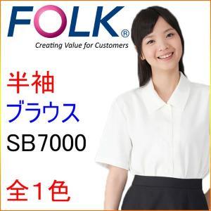 フォーク SB7000 半袖ブラウス|kitamurahifuku1