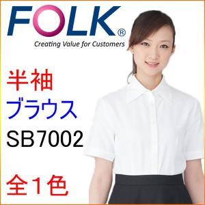 フォーク SB7002 半袖ブラウス|kitamurahifuku1