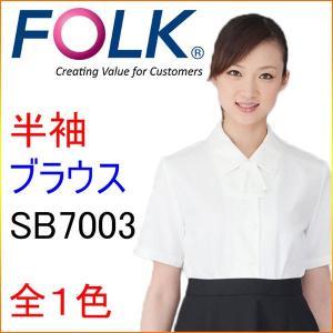 フォーク SB7003 半袖ブラウス|kitamurahifuku1