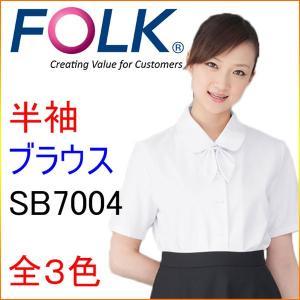 フォーク SB7004 半袖ブラウス|kitamurahifuku1