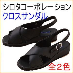 シロタコーポレーション SC-750 クロスサンダル エステ/白衣/ユニフォーム/制服/ナース|kitamurahifuku1