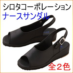 シロタコーポレーション SC-758 ナースサンダル エステ/白衣/ユニフォーム/制服/ナース|kitamurahifuku1
