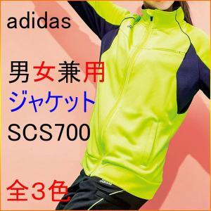 adidas アディダス(KAZEN)SCS700 男女兼用 ジャケット|kitamurahifuku1