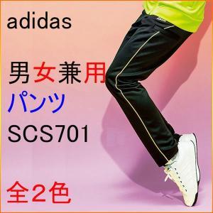 adidas アディダス(KAZEN)SCS701 男女兼用 パンツ|kitamurahifuku1