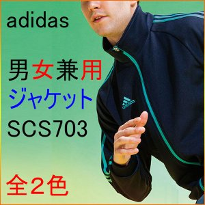 adidas アディダス(KAZEN)SCS703 男女兼用 ジャケット|kitamurahifuku1
