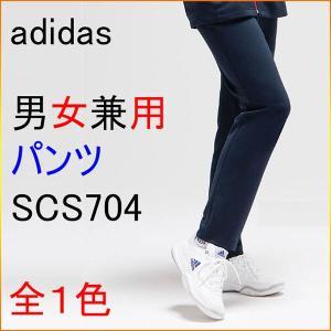 adidas アディダス(KAZEN)SCS704 男女兼用 パンツ|kitamurahifuku1