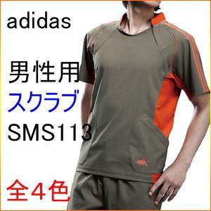 adidas アディダス(KAZEN)SMS113 男性用 スクラブ|kitamurahifuku1