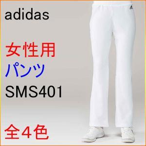 adidas アディダス(KAZEN)SMS401 女性用 パンツ|kitamurahifuku1