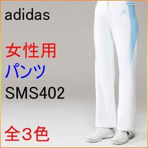 adidas アディダス(KAZEN)SMS402 女性用 パンツ|kitamurahifuku1