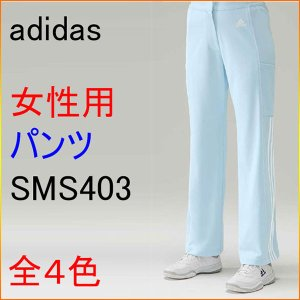 adidas アディダス(KAZEN)SMS403 女性用 パンツ|kitamurahifuku1