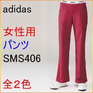 adidas アディダス(KAZEN)SMS406 女性用 パンツ|kitamurahifuku1