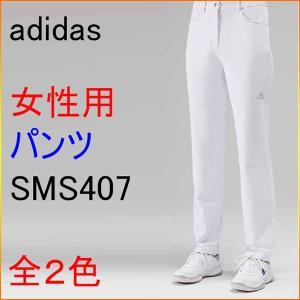 adidas アディダス(KAZEN)SMS407 女性用 パンツ|kitamurahifuku1