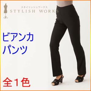 スタイリッシュワークス ビアンカパンツ エステ/白衣/ユニフォーム/制服/ナース|kitamurahifuku1