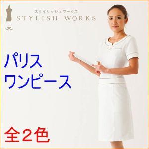 スタイリッシュワークス パリスワンピース エステ/白衣/ユニフォーム/制服/ナース|kitamurahifuku1