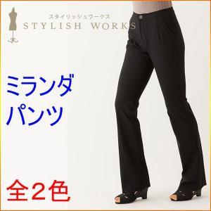 スタイリッシュワークス ミランダパンツ エステ/白衣/ユニフォーム/制服/ナース|kitamurahifuku1