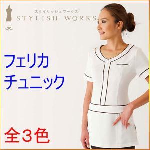 スタイリッシュワークス フェリカチュニック エステ/白衣/ユニフォーム/制服/ナース|kitamurahifuku1