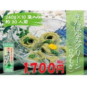 新 きたほなみグリーンめん|kitano-nanakamado