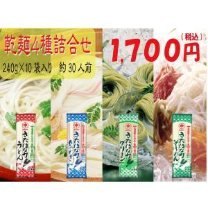 新 「きたほなみ」乾麺詰合せ kitano-nanakamado