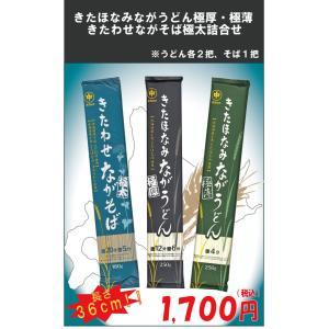 きたほなみながうどん極厚・極薄、きたわせながそば極太詰合せ kitano-nanakamado