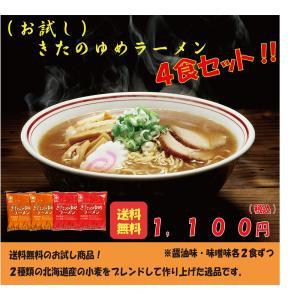 (お試し)きたのゆめラーメン4食|kitano-nanakamado
