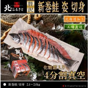 北のふるさと 新巻鮭姿切身 4分割真空 ギフト・贈答品・贈り物・鍋・鮭・しゃけ・さけ・新巻・豪華・人気 kitanofurusato-tda