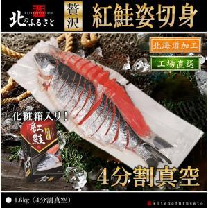 北のふるさと 紅鮭姿切身 4分割真空セット ギフト・贈答品・贈り物・鍋・鮭・しゃけ・さけ・紅鮭・豪華・人気 kitanofurusato-tda