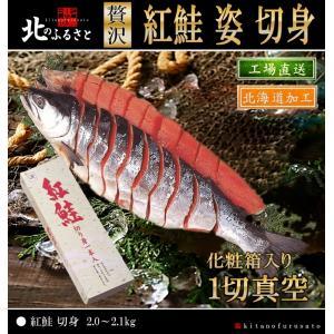 北のふるさと 紅鮭姿切身 1切真空セット ギフト・贈答品・贈り物・鍋・鮭・しゃけ・さけ・豪華・人気 紅鮭 切身 kitanofurusato-tda