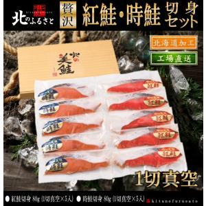 北のふるさと 紅鮭・時鮭切身セット(1切真空) ギフト・贈答品・贈り物・鍋・鮭・しゃけ・さけ・時鮭・豪華・人気 紅鮭 切身 kitanofurusato-tda