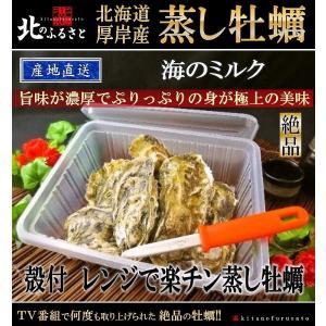 北海道厚岸産 蒸し牡蠣 2パック(1パックLサイズ×7個入り) カキナイフ付 【産地直送】 蒸し カキ かき 生牡蠣|kitanofurusato-tda