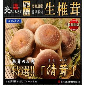 「有明の名水」で育った「清茸」(キヨタケ)!!  「清茸」なんといっても肉厚です。菌床栽培ながら、ミ...