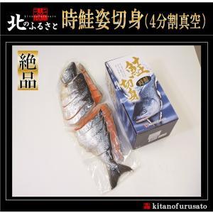 北のふるさと 時鮭姿切身 4分割真空セット(化粧箱入り) ギフト・贈答品・贈り物・鍋・鮭・しゃけ・さけ・時鮭・豪華・人気 kitanofurusato-tda