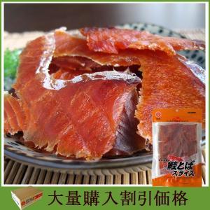 大量購入割引 鮭とばスライス50g×10袋|kitanohako